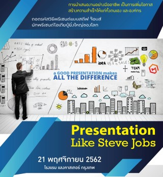 Presentation Like Steve Jobs Workshop